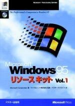 Microsoft Windows95リソースキット (Vol.1) (マイクロソフトプレスシリーズ)