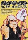 バッド・テイスト [DVD]