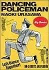 踊る警官 / 浦沢 直樹 のシリーズ情報を見る