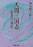 人間三国志―覇者の条件 (集英社文庫)