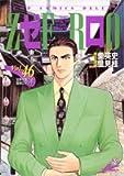 ゼロ 46 (ジャンプコミックスデラックス)