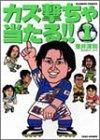 カズ撃ちゃ当たる!! 1 (バンブー・コミックス)