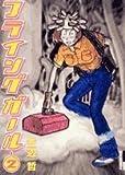 フライングガール 2 (2) (IKKI COMICS)