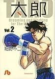 太郎 vol.2—Dreaming and working for (小学館文庫 ほB 42)