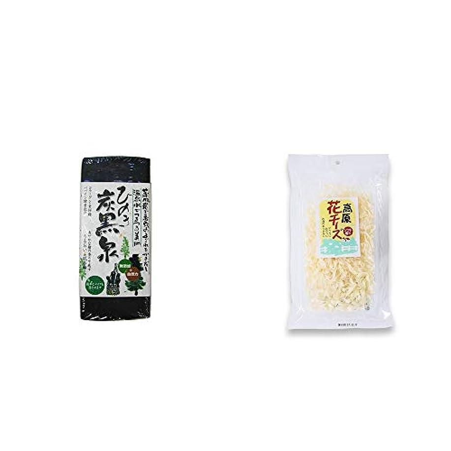 突然の霜荷物[2点セット] ひのき炭黒泉(75g×2)?高原の花チーズ(56g)
