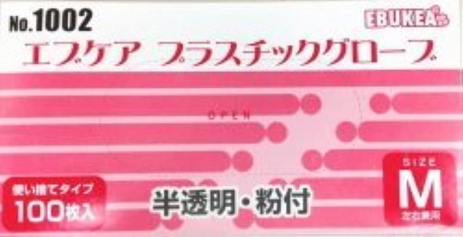 プラスチック手袋 エブケア プラスチックグローブ 粉付 Mサイズ 1ケース (100枚×20箱)