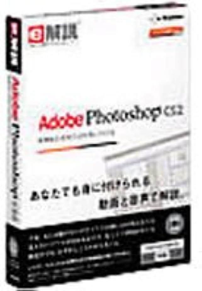 確率原理紛争e解説 Adobe Photoshop CS2
