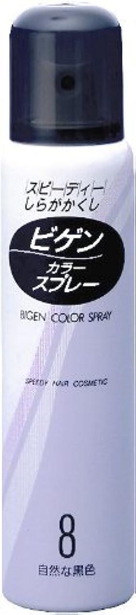 速度地中海家庭教師ホーユー ビゲン カラースプレー 8 (自然な黒色) 82g(125ml) ×6個