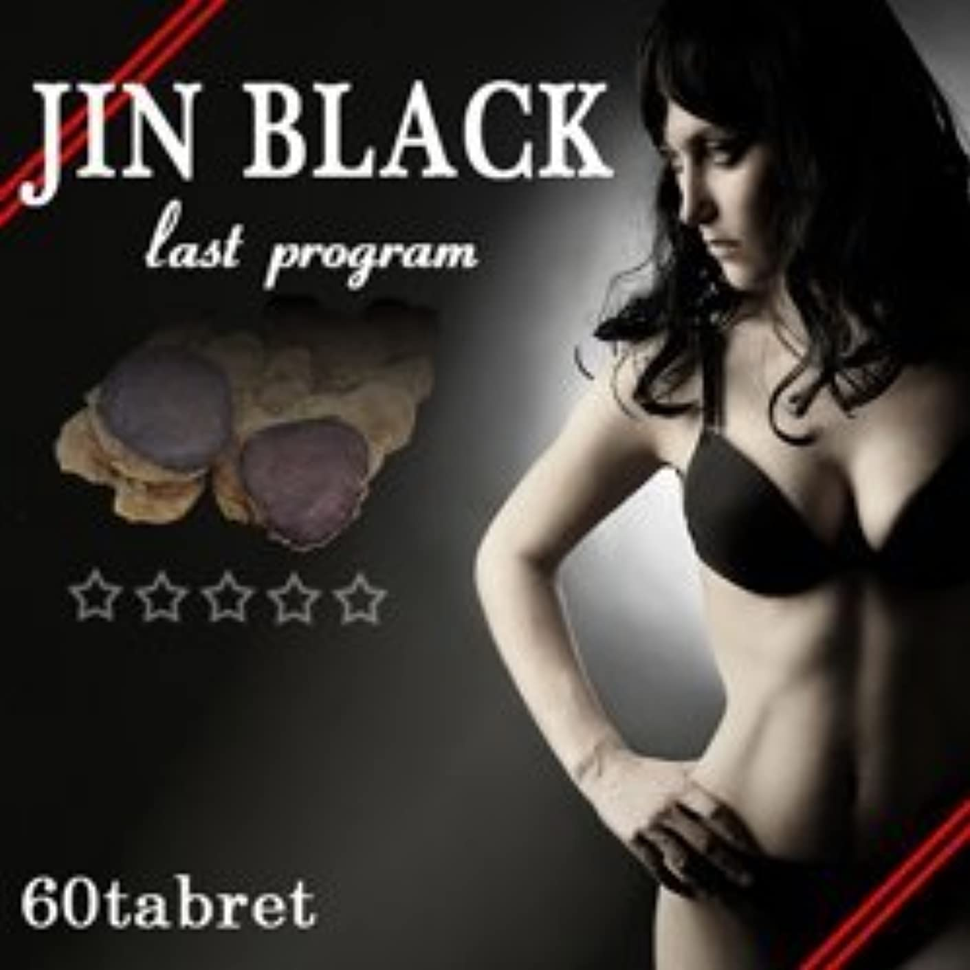 魅惑する赤道海賊ジンブラック ダイエットサプリ (3)