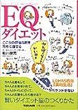 EQダイエット