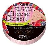 (クール便) QBB チーズデザート6P 6個セット (リッチな4種のベリー)