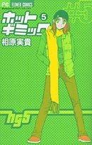 ホットギミック 5 (フラワーコミックス)の詳細を見る