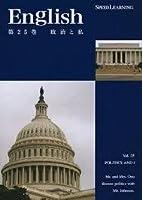 スピードラーニング 第25巻「政治と私」