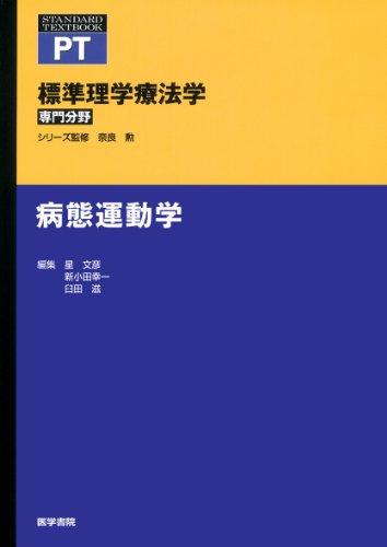病態運動学 (標準理学療法学 専門分野)