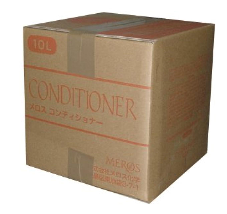 領収書皮肉なスチュワードメロス コンディショナー 業務用 10L / 詰め替え (メロス化学)業務用コンディショナー