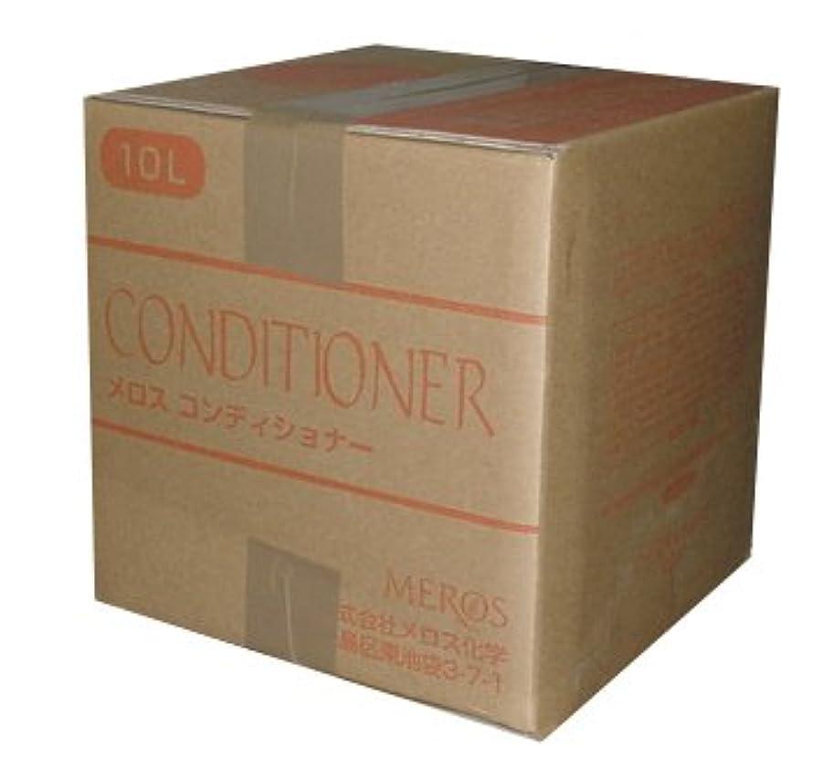 名門スタンド慣れているメロス コンディショナー 業務用 10L / 詰め替え (メロス化学)業務用コンディショナー
