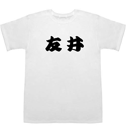 友井 ともい Tomoi ティーシャツ ホワイト S【友井雄亮 純烈】【友井雄亮インスタグラム】
