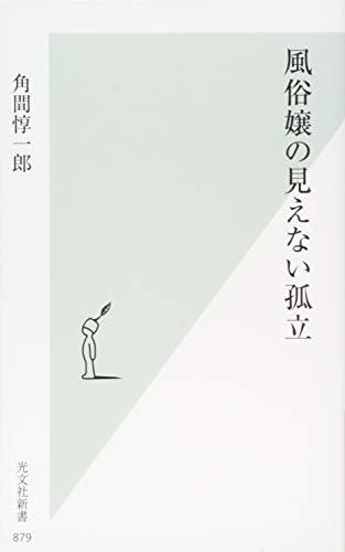 風俗嬢の見えない孤立 (光文社新書)