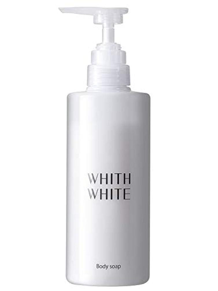 是正拷問口ひげフィス ホワイト ボディソープ 【 エレガントフローラルのいい香り 】 無添加 保湿 ボディーソープ 「 泡で黒ずみ さっぱり ボディシャンプー 」「 ヒアルロン酸 コラーゲン セラミド 配合」450ml