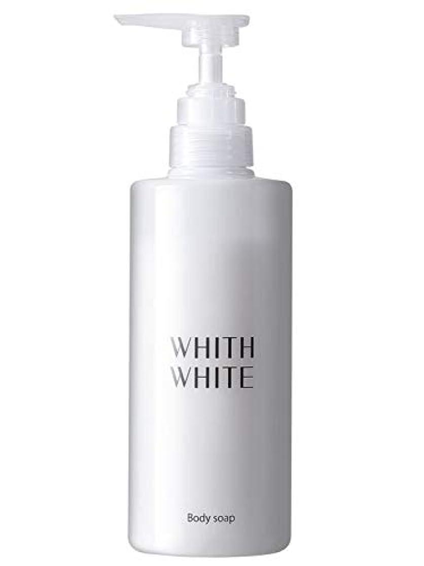 別に複雑生き残り無添加 ボディソープ フィス ホワイト 【 エレガントフローラルのいい香り 】 保湿 ボディーソープ 「 泡で黒ずみ さっぱり ボディシャンプー 」「 ヒアルロン酸 コラーゲン セラミド 配合」450ml