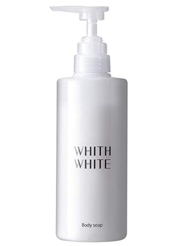 インペリアル間違えた離す無添加 ボディソープ フィス ホワイト 【 エレガントフローラルのいい香り 】 保湿 ボディーソープ 「 泡で黒ずみ さっぱり ボディシャンプー 」「 ヒアルロン酸 コラーゲン セラミド 配合」450ml