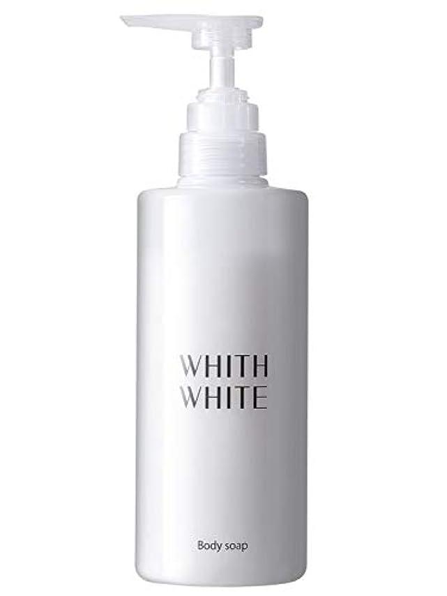 むしゃむしゃ化学者論理無添加 ボディソープ フィス ホワイト 【 エレガントフローラルのいい香り 】 保湿 ボディーソープ 「 泡で黒ずみ さっぱり ボディシャンプー 」「 ヒアルロン酸 コラーゲン セラミド 配合」450ml