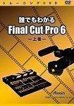 トレーニングDVD 誰でもわかるFinal Cut Pro 6 上巻