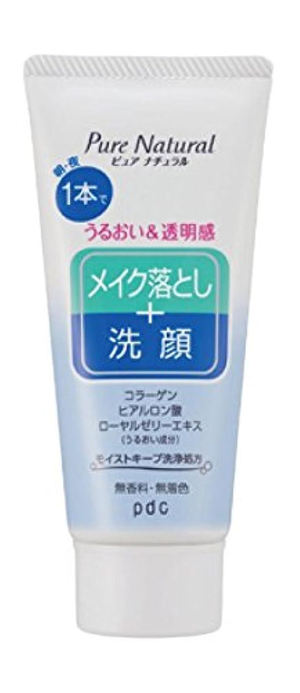 溶接低下居心地の良いピュアナチュラル クレンジング洗顔 ミニサイズ