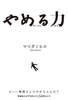 [マツダ ミヒロ]のやめる力 (中経出版)