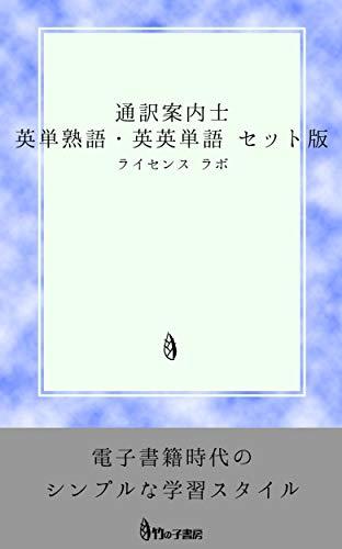 通訳案内士 英単熟語・英英単語 セット版