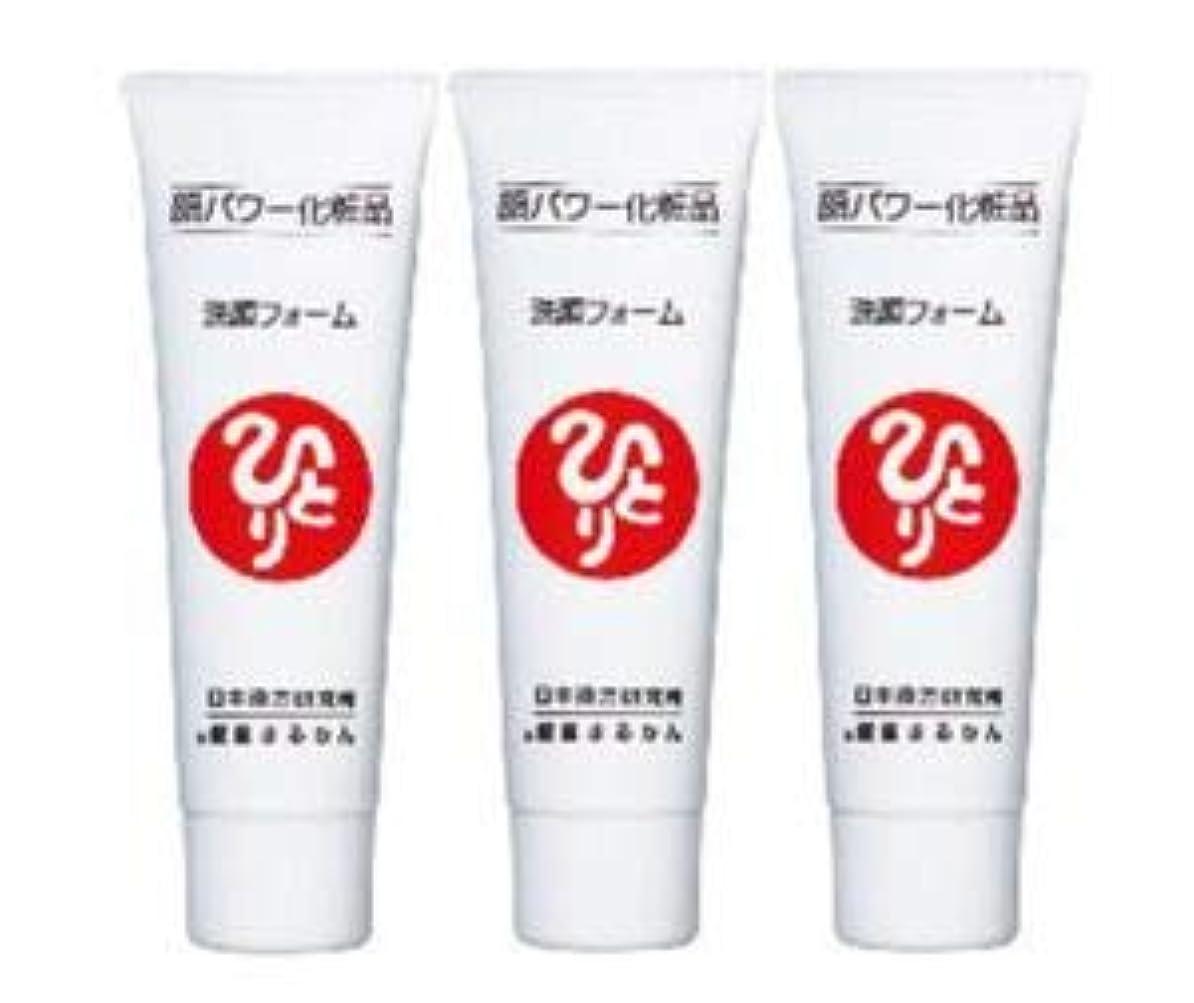 アジア人断線公然と銀座まるかん マルカン 顔パワー洗顔フォーム 50g 3個セット