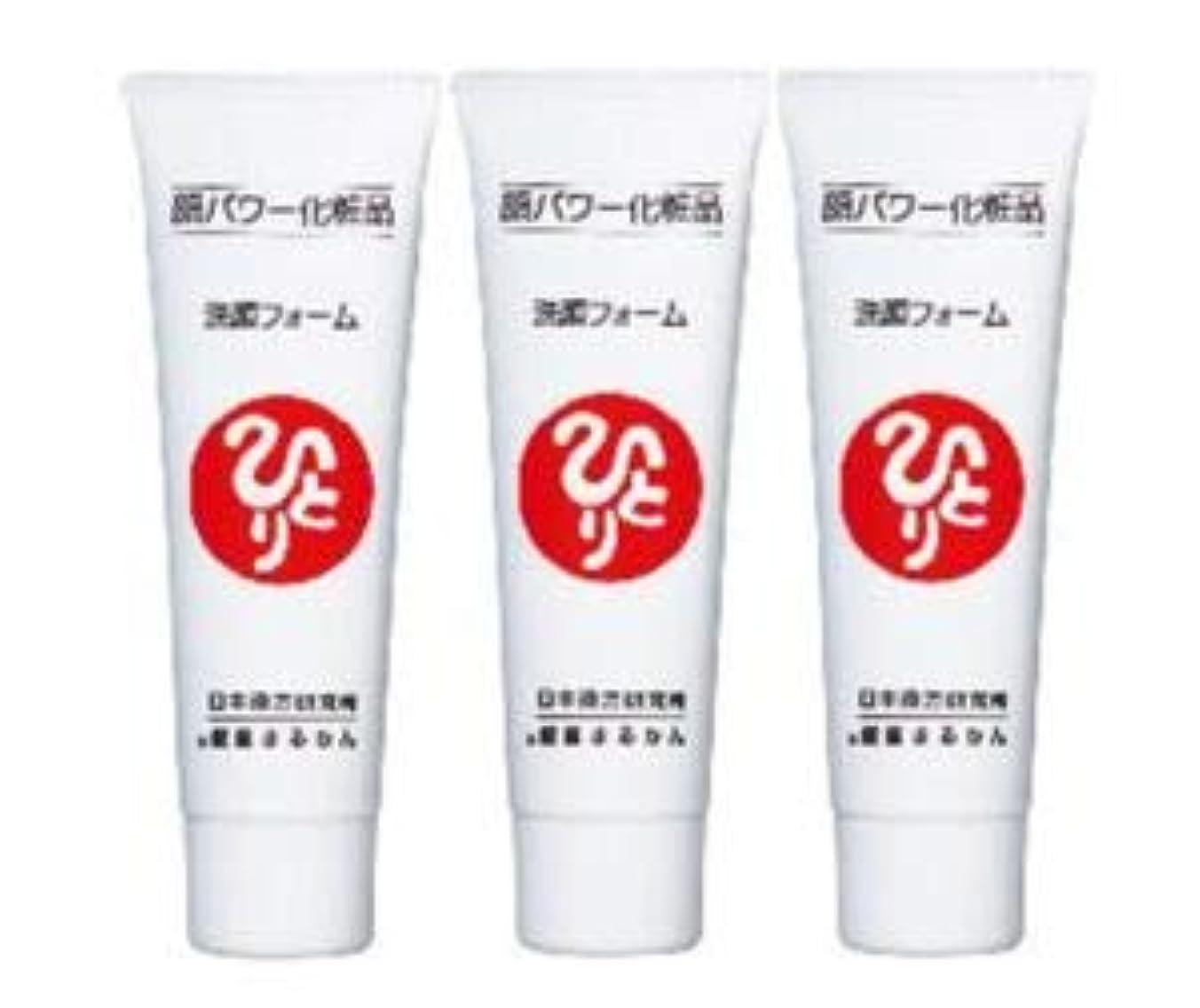 愛情入場料増強銀座まるかん マルカン 顔パワー洗顔フォーム 50g 3個セット
