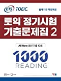 ETS TOEICの定期試験既出問題集2 1000 Reading(リーディング) All New最新既出10回 出題機…