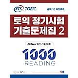 ETS TOEICの定期試験既出問題集2 1000 Reading(リーディング) All New最新既出10回 出題機関の独占提供