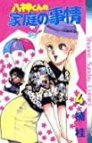 八神くんの家庭の事情 4 (少年サンデーコミックス)