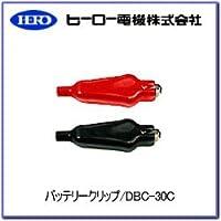 HERO ヒーロー電機 DBC-30C バッテリークリップ [カバー付] 1袋入数 赤5個 黒5個