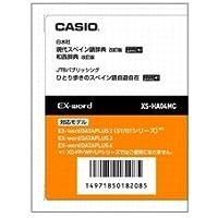 CASIO エクスワード データプラス専用追加コンテンツマイクロSD XS-HA04MC 現代スペイン語・和西辞典 XD-SP・XD-GP・XD-GW・XD-SW・XD-GT・XD-STシリーズ対応