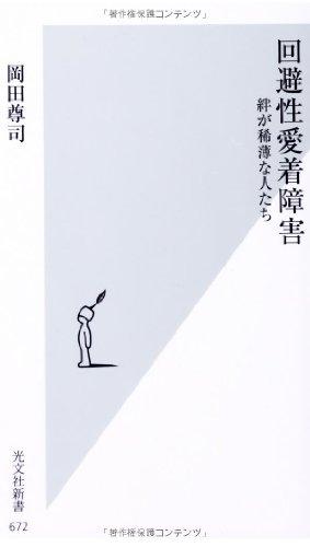 回避性愛着障害 絆が稀薄な人たち (光文社新書)