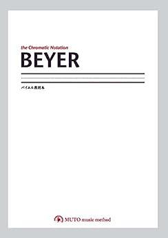 [大川 ワタル]のBEYER(バイエル教則本) 3線譜,クロマチックノーテーション