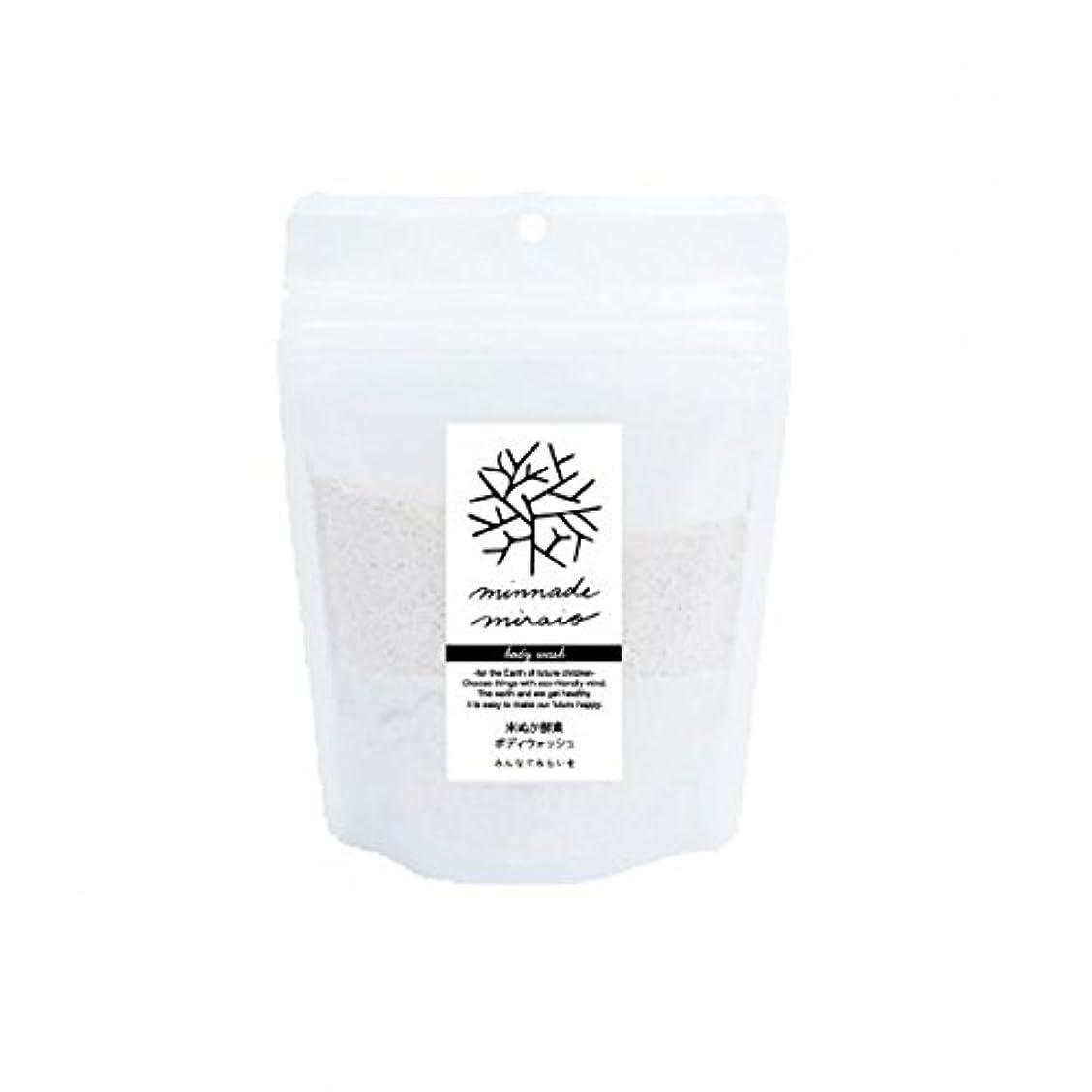 長老蛾フレームワークみんなでみらいを 100%無添加 米ぬか酵素ボディウォッシュ 詰替用 130g×3袋