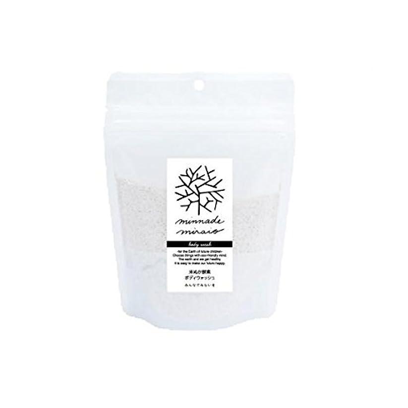 抜け目のない毛皮とても多くのみんなでみらいを 100%無添加 米ぬか酵素ボディウォッシュ 詰替用 130g×3袋