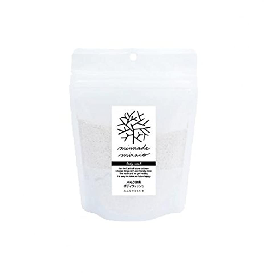 乏しい反毒気取らないみんなでみらいを 100%無添加 米ぬか酵素ボディウォッシュ 詰替用 130g×3袋