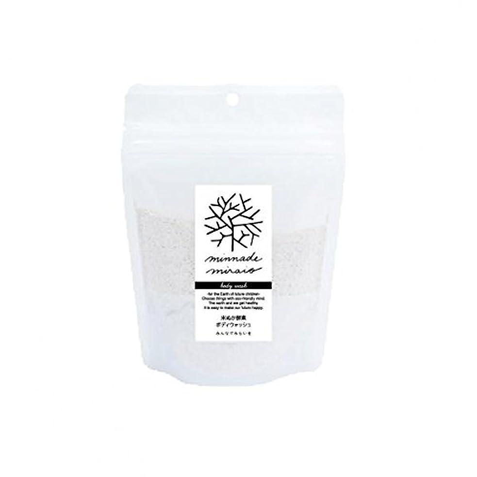 とても見物人勧めるみんなでみらいを 100%無添加 米ぬか酵素ボディウォッシュ 詰替用 130g×3袋