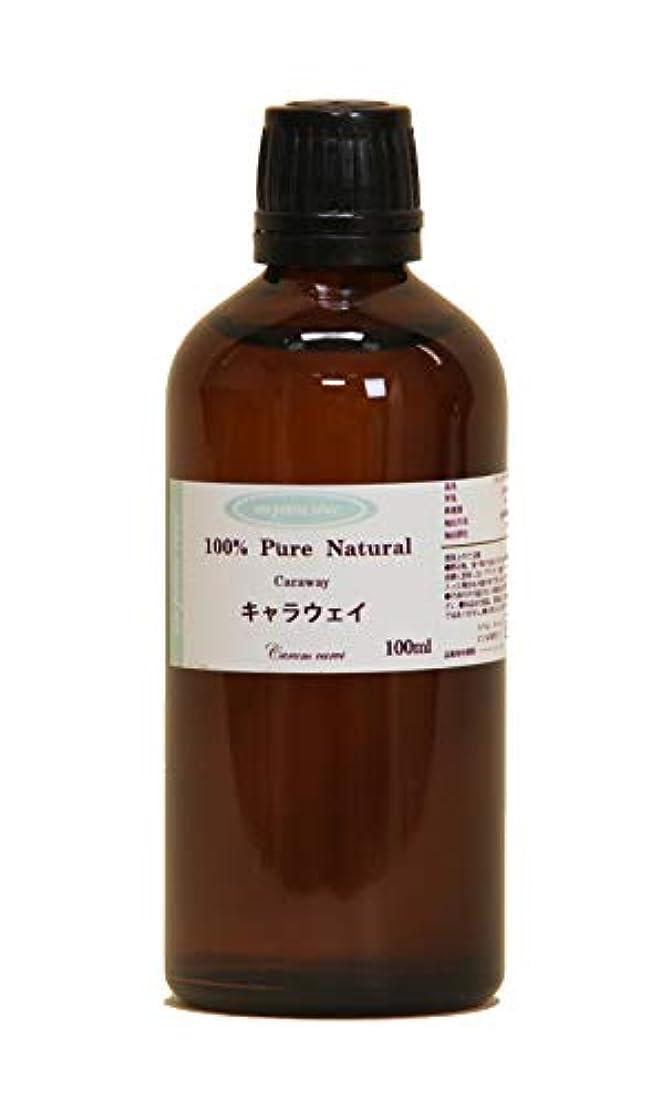 国オペララフレシアアルノルディキャラウェイ  100ml 100%天然アロマエッセンシャルオイル(精油)