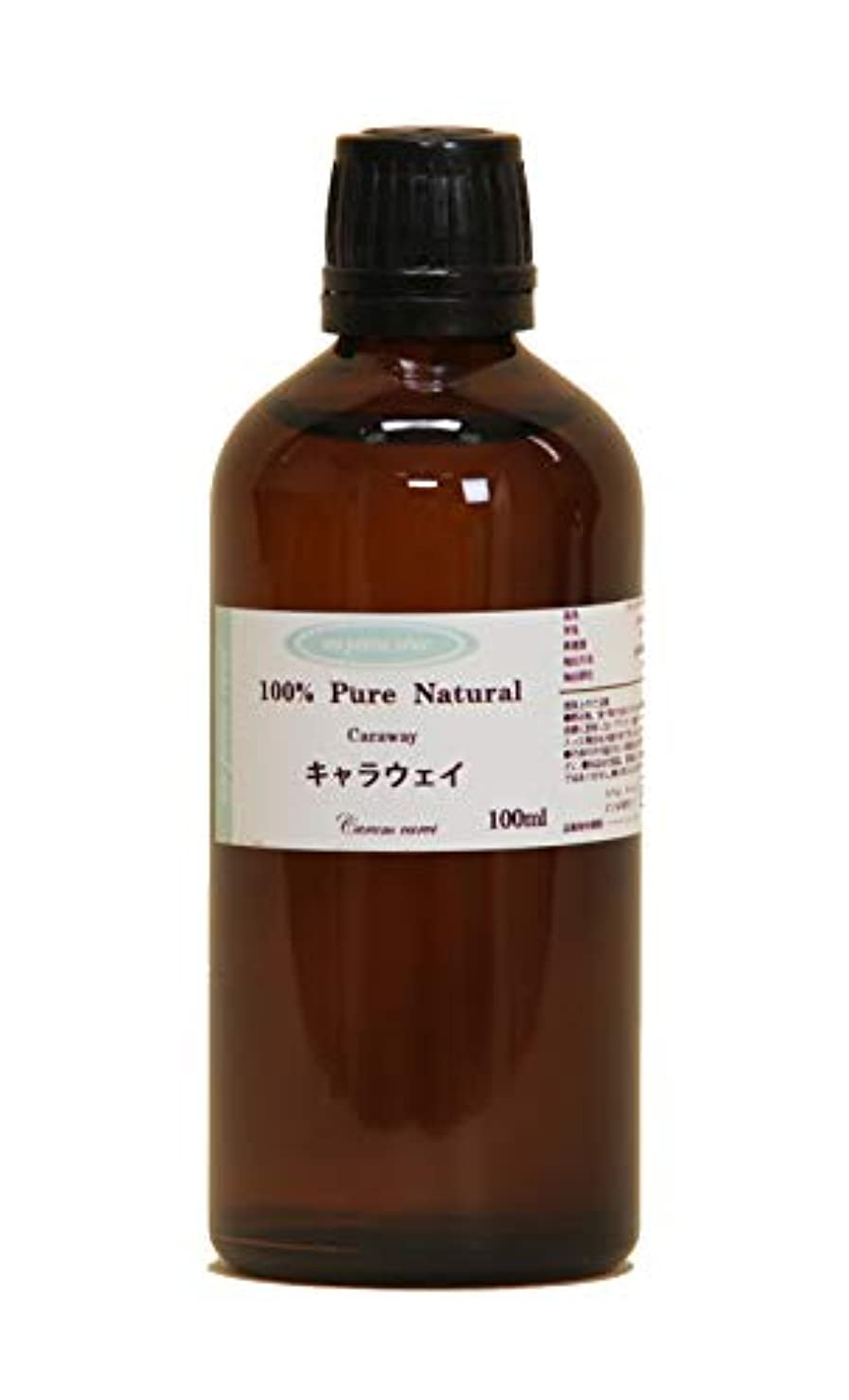 液化する学習馬鹿げたキャラウェイ  100ml 100%天然アロマエッセンシャルオイル(精油)