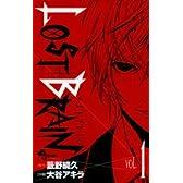 LOST+BRAIN 1 (少年サンデーコミックス)