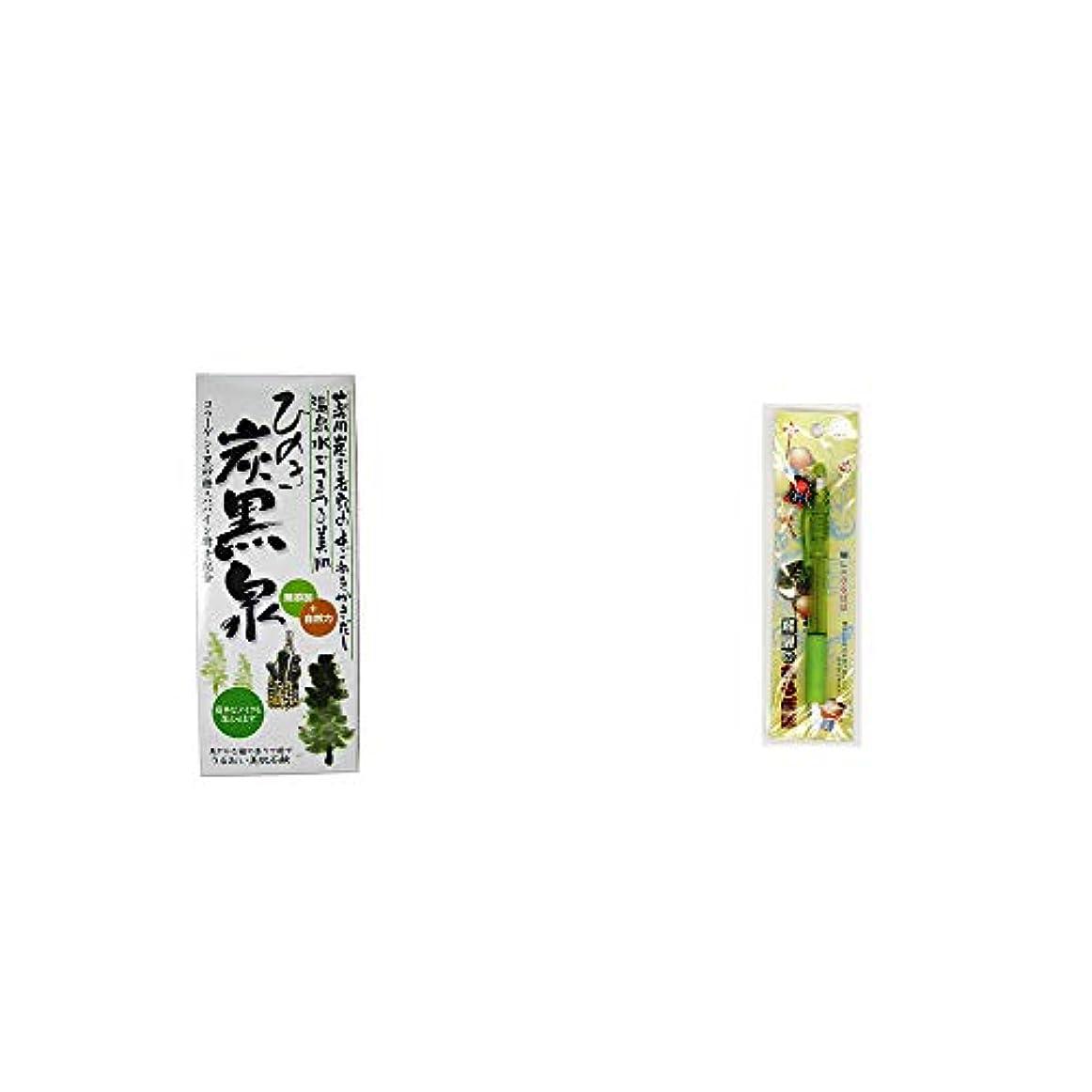 [2点セット] ひのき炭黒泉 箱入り(75g×3)?さるぼぼ 癒しシャープペン 【グリーン】