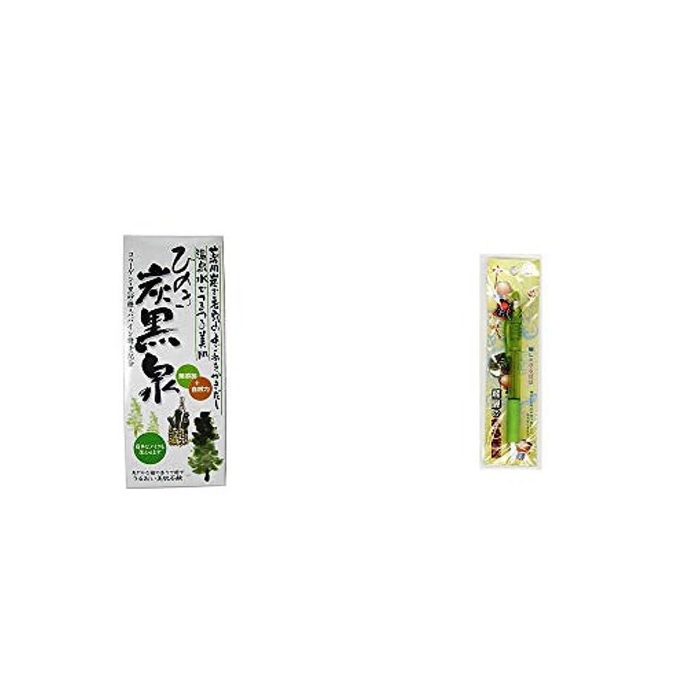 耕すボタンアクティブ[2点セット] ひのき炭黒泉 箱入り(75g×3)?さるぼぼ 癒しシャープペン 【グリーン】