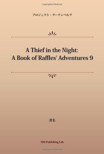 A Thief in the Night: A Book of Raffles' Adventures 9 (パブリックドメイン NDL所蔵古書POD)の詳細を見る