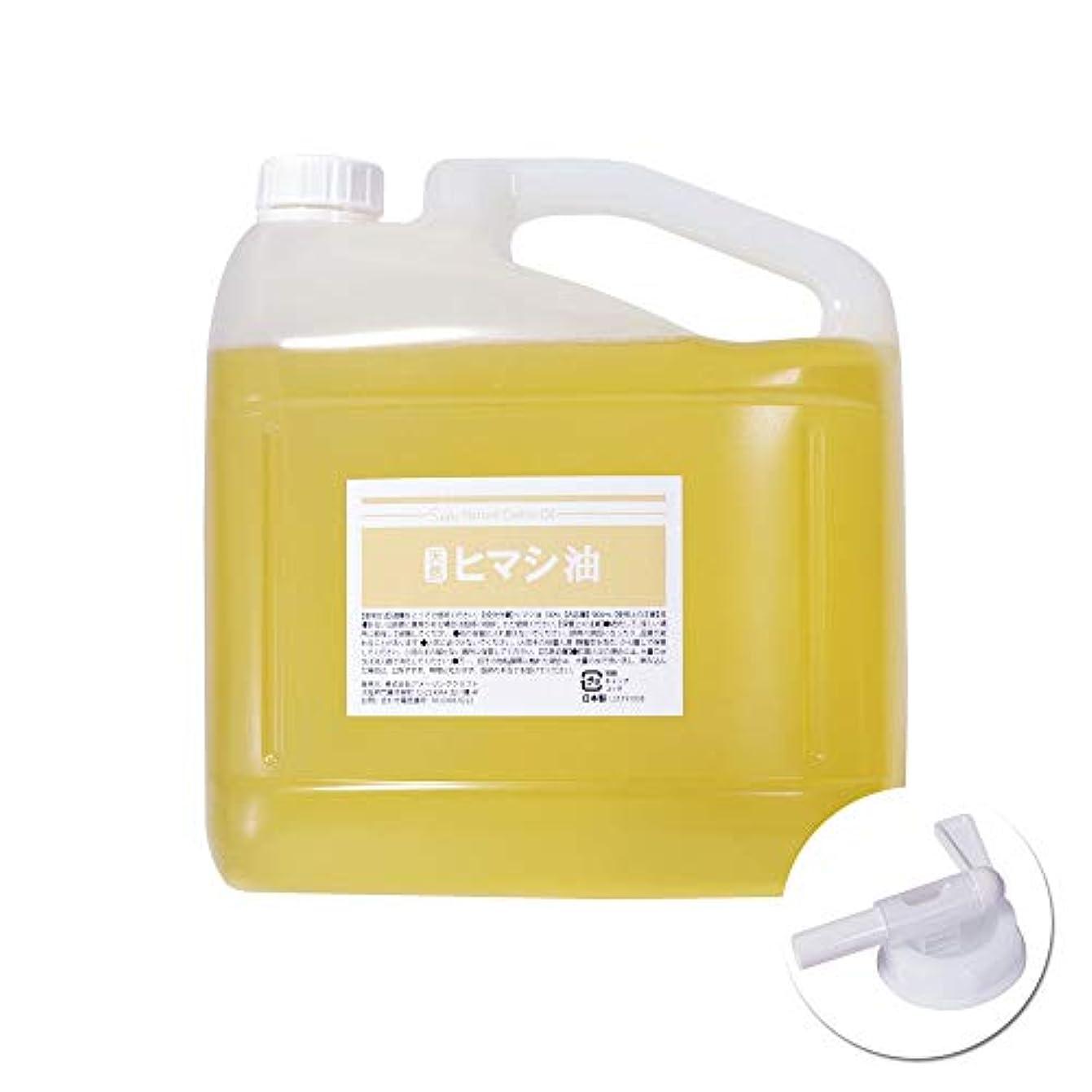 確かに黒板影天然無添加 国内精製 ひまし油 5000ml キャスターオイル ヒマシ油